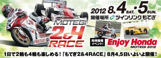 Post image of 全日本ロードレース 第5戦 in もてぎ 開催概要
