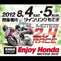 Post Thumbnail of 全日本ロードレース 第5戦 in もてぎ 開催概要