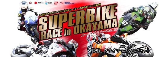 Post image of 全日本ロードレース 第8戦 in 岡山 開催概要