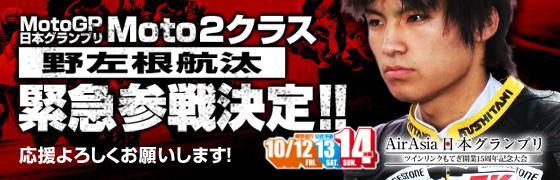 Post image of MotoGP日本グランプリ 野左根航汰 緊急参戦決定!!