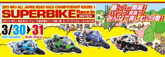 Post image of MFJ全日本ロードレース 第1戦 in もてぎ 開催概要