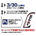 Post Thumbnail of WebikeチームノリックYAMAHAファンミーティング開催!