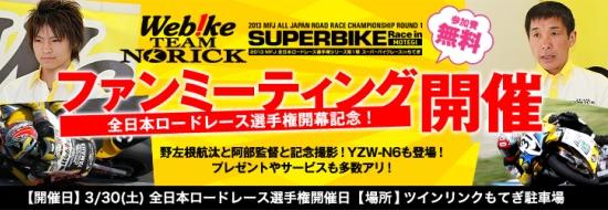 Post image of WebikeチームノリックYAMAHAファンミーティング開催!