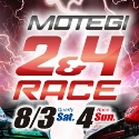 Post Thumbnail of MFJ 全日本ロードレース第5戦 in もてぎ 開催概要