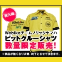 Post Thumbnail of 【数量限定】「Webikeチームノリックヤマハ」ピットクルーシャツ 発売開始!