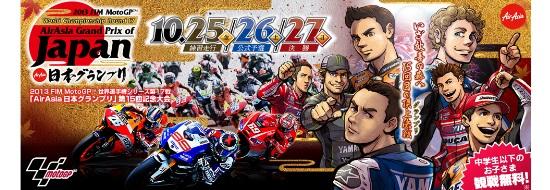 Post image of 【速報】Webike Team Norick NTS 野左根 航汰選手 2013 FIM MotoGP世界選手権シリーズ第17戦「AirAsia日本グランプリ」 ワイルドカード参戦が決定!
