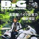 Post thumbnail of 大型バイク専門誌「BiG MACHINE」10月号に「ウェビックチームノリックヤマハ」の最新取材記事が掲載されました!