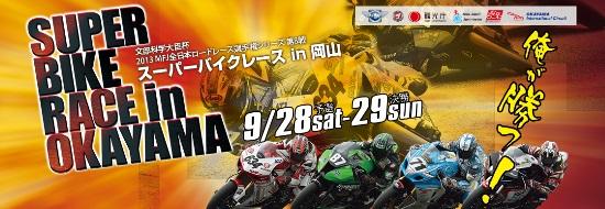 Post image of MFJ全日本ロードレース 第8戦 in 岡山 開催概要