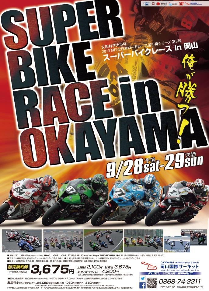 superbike2013okayama