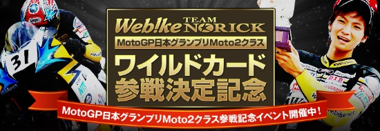 Post image of MotoGP日本グランプリ ワイルドカード参戦決定記念 スペシャルページ公開。野左根航汰選手への応援メッセージも大募集!