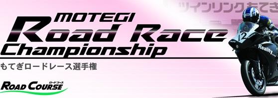 Post image of 5月24・25日|もてぎロードレース選手権 第2戦 開催概要
